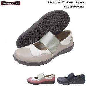 アキレス ソルボ レディース シューズソルボ 239/SRL 2390/全3色/3E/ecco Achilles SORBO/婦人/靴|55fujiya