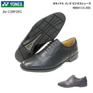 ヨネックス ビーコンフォート メンズ靴パワークッション Be-COMFORTYONEX  ヨネックス ウォーキングシューズ (MB01 MB-01 ダークブラウン/ブラック)MB1 MB-1|55fujiya