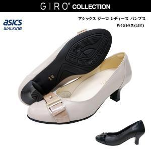 アシックス ジーロ レディース 靴/WG965L/WG-965LGIRO asics pedala ペダラ|55fujiya