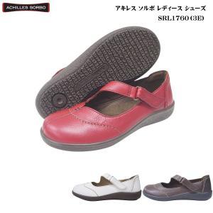 アキレス ソルボ レディース シューズ【SRL 1760】【全3色】ecco Achilles SORBO【婦人】【靴】