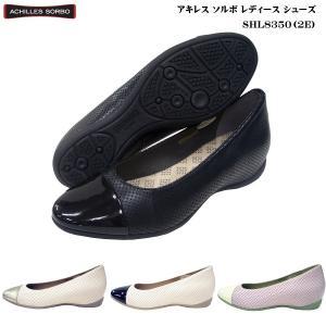 アキレス ソルボ レディース シューズ/SHL 8350/全4色/約3.5cmヒール/アキレスソルボ 靴パンプス バレーecco Achilles SORBO/婦人/靴|55fujiya