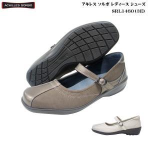 アキレス ソルボ レディース シューズ【SRL1460】【全2色】3E ecco Achilles SORBO 婦人 靴