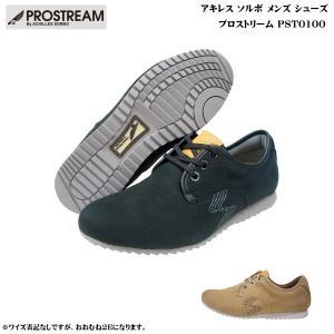 アキレス ソルボ メンズ 靴 Achilles SORBOPST0100 全2色 大人のカジュアルシューズ プロストリーム