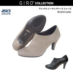 アシックス ジーロ レディース 靴 WG975H WG-975HGIROブーティー asics pedala ペダラ|55fujiya