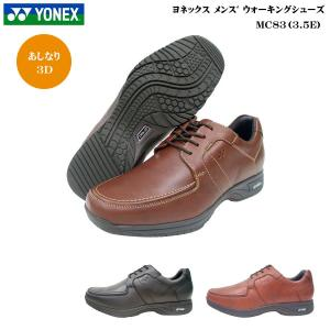ヨネックス ウォーキングシューズ メンズ 靴MC83 MC-...