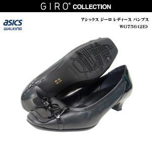 アシックス ジーロ レディース 靴/WG756K/WG-756K GIRO asics pedala ペダラ|55fujiya