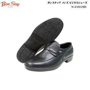 ボンステップ メンズ 靴/N-116/N116/ブラック ビジネスシューズ Bon Step 55fujiya