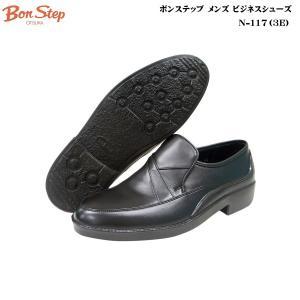 ボンステップ メンズ 靴/N-117/N117/ブラック ビジネスシューズ Bon Step 55fujiya