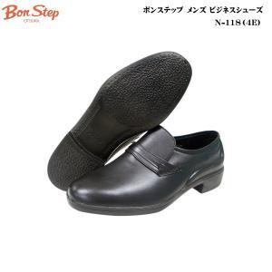 ボンステップ メンズ 靴/N-118/N118/ブラック ビジネスシューズ Bon Step 55fujiya