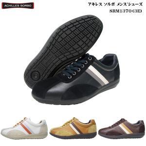 アキレス ソルボ メンズ ウォーキングシューズ【SRM1370】【全カラー4色】Achilles SORBO 天然皮革高機能 靴