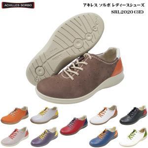 アキレス ソルボ レディース シューズSRL2020 アキレスソルボ 靴 カラー全10色 2020 3Eecco Achilles SORBO【婦人】【靴】|55fujiya