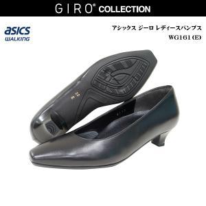 アシックス ジーロ レディース 靴【WG161L:90】WG-161L【ブラック】GIRO asics pedala ペダラ|55fujiya