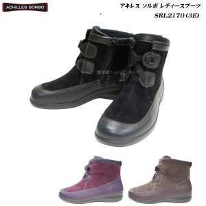 アキレス/ソルボ/レディース/ブーツ/靴/SRL2170/全3色/3E/ecco/Achilles/SORBO/婦人/シューズ|55fujiya