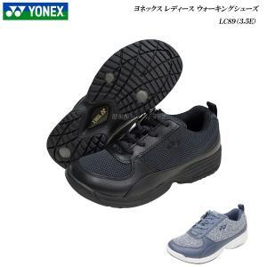 ヨネックス パワークッション ウォーキングシューズ レディース 靴/LC89 LC-89 カラー4色 3.5E/YONEX Power Cushion Walking Shoes|55fujiya