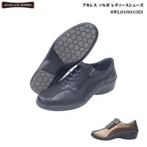 アキレス ソルボ レディース シューズ靴 ブーツSWL0160/ウインター用ラバー防滑ソール/カラー全2色 ワイズ3E ecco Achilles SORBO/日本製/婦人//靴|55fujiya
