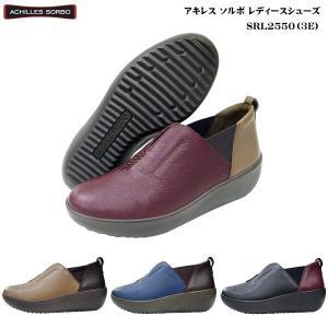アキレス ソルボ レディース シューズSRL2550 アキレスソルボ 靴 カラー全4色 SRL 2550 3E厚底5cmヒール/ecco/Achilles/SORBO/婦人/靴|55fujiya