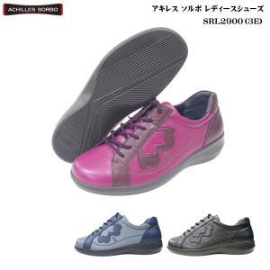 アキレス ソルボ レディース シューズ SRL2900 カラー全3色 3E/全サイズ21.5〜25.0cm/ecco/Achilles/SORBO/婦人/靴|55fujiya