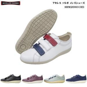 アキレス ソルボ メンズ ウォーキングシューズ 靴 Achilles SORBO SRM2680 全カラー5色/SRM-2680 天然皮革高機能|55fujiya