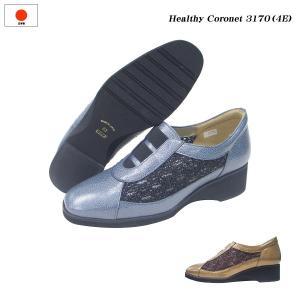 ヘルシーコロネットHealthy Coronet/3170/黒/ブラウン4E/日本製/レディース/靴/チュール|55fujiya