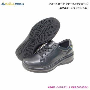 FJALL PEAK/フェールピーク/FUC001A/エフエコー/メンズ/レディース/靴/ウォーキング/エバニュー|55fujiya