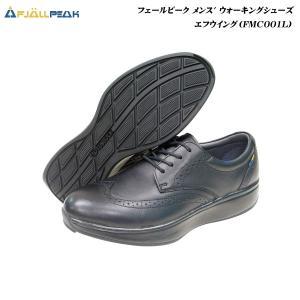 FJALL PEAK/フェールピーク/FMC001L/エフウイング/メンズ/靴/ウォーキング/エバニュー|55fujiya