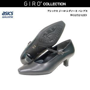 アシックス/ジーロ/レディース/靴/WG252L/WG-252L/ブラック/EE/2E/GIRO/asics/pedala/ペダラ|55fujiya