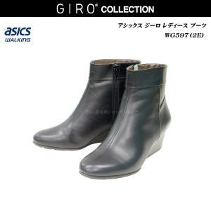 アシックス/ジーロ/レディース/靴/WG597P/WG-597P/ブラック/EE/2E/GIRO/asics/pedala/ペダラ|55fujiya