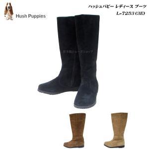 ハッシュパピー/レディース/ロングブーツ/L-7253/L7253/3色/3E/大塚製靴/靴/Hush Puppies 55fujiya