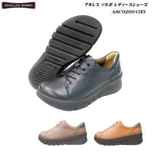 アキレス/ソルボ/レディース/シューズ/靴/ASC0260/ASC-0260/3色/3E/ecco/Achilles/SORBO/婦人|55fujiya