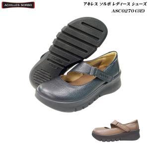 アキレス/ソルボ/レディース/シューズ/靴/ASC0270/ASC-0270/2色/3E/ecco/Achilles/SORBO/婦人|55fujiya