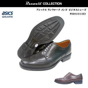 アシックス/ランウォーク/メンズ/ビジネスシューズ/靴/WR816M/WR-816M/3E/asics/Runwalk/pedala/ペダラ/Runwalk/ウイングチップ|55fujiya