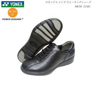ヨネックス/ウォーキングシューズ/メンズ/靴/MC92/MC-92/カラー2色/3.5E/パワークッション/YONEX Power Cushion Walking Shoes|55fujiya
