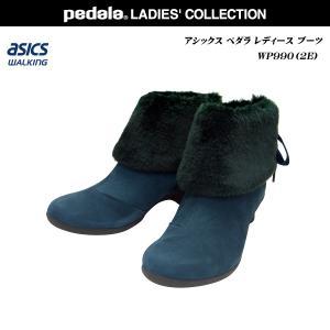 アシックス/ペダラ/レディース/靴/WP990M/WP-990M/Nピーコック/EE/2E(ラウンド)/GIRO/asics/pedala/ジーロ|55fujiya