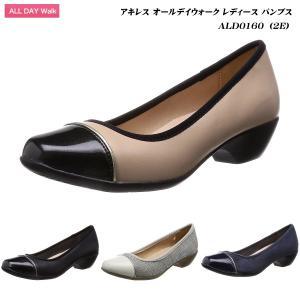 アキレス/オールデイウォーク/レディース/パンプス/靴/ALD0160/カラー4色/2E/achilles/all day walk|55fujiya