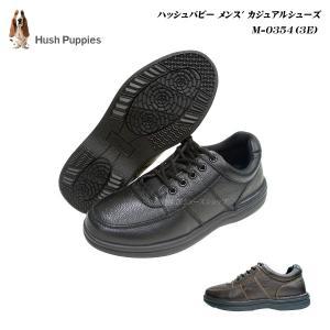 ハッシュパピー/メンズ/靴/M-0354/M0354/3E/ブラック/ダークブラウン/Hush Puppies/大塚製靴 55fujiya