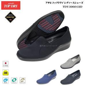 トップドライ/ゴアテックス/パンプス/レディース/TOP DRY/TDY3960/全4色/3E/日本製/GORE-TEX/アサヒ/シューズ/長靴/雨靴|55fujiya