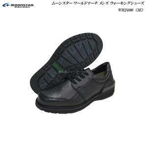 ワールドマーチ/メンズ/靴/WM2400/WM-2400/3E/ウォーキングシューズ/WORLD MARCH Walking Shoes|55fujiya
