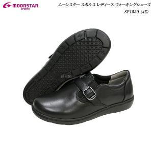 ムーンスター/スポルス/レディース/ウォーキングシューズ/靴/SP1530/4E/月星/MOON STAR/|55fujiya