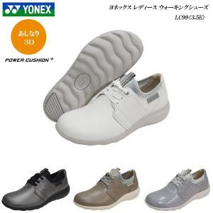 ヨネックス ウォーキング シューズ パワークッション レディース LC99 3.5E YONEX P...