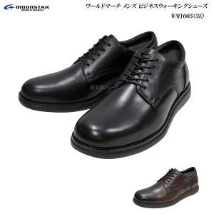 ワールドマーチ/メンズ/靴/WM1005/WM-1005/3E/ウォーキングシューズ/WORLD MARCH Walking Shoes|55fujiya