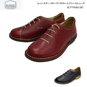 ムーンスター/SLOW FACTORY/レディース/シューズ/靴/SLアワセ01/3E/月星/MOON STAR/|55fujiya