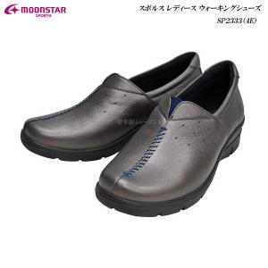 ムーンスター/スポルス/レディース/ウォーキングシューズ/靴/SP2333/4E/Mグレー/月星/MOON STAR/|55fujiya
