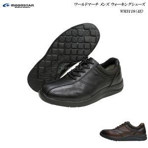ワールドマーチ/メンズ/靴/WM3118/WM-3118/4E/ブラック/ダークブラウン/ウォーキングシューズ/WORLD MARCH Walking Shoes|55fujiya