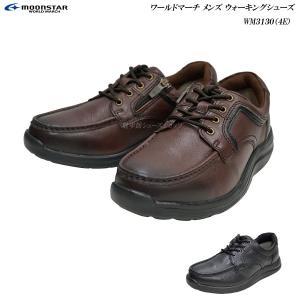 ワールドマーチ/メンズ/靴/WM3130/WM-3130/4E/ブラック/ダークブラウン/ウォーキングシューズ/WORLD MARCH Walking Shoes|55fujiya