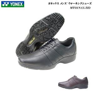 ヨネックス ウォーキングシューズ メンズ 靴/MT01N/MT-01N YONEX 3.5E/スーパーレザー/旅ウォーク|55fujiya