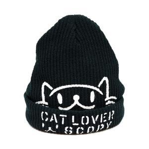 猫 おもしろ かわいい ニットキャップ CAT LOVER ブラック ネコ ねこ 猫柄 雑貨 - キ...