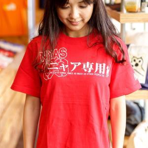 Tシャツ メンズ レディース 半袖 猫 ニャア専用 ネコ ねこ 猫柄 雑貨 SCOPY スコーピー ...