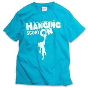 猫 Tシャツ メンズ レディース 半袖 HANGING ON - ターコイズブルー ネコ ねこ 猫柄...