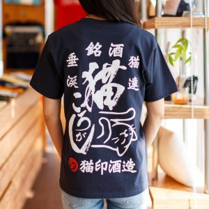 Tシャツ メンズ レディース 半袖 猫 猫ころがし - コンイロ ネコ ねこ 猫柄 雑貨 SCOPY...