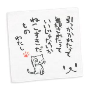 タオル 猫 ねこずきだもの ネコ ねこ 猫柄 雑貨 - ミニタオル SCOPY スコーピー  猫好き...